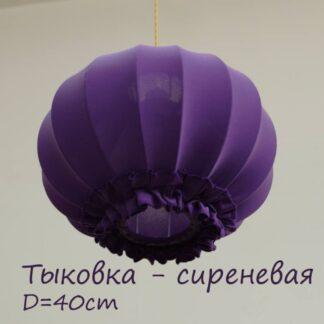 Абажур Тыковка