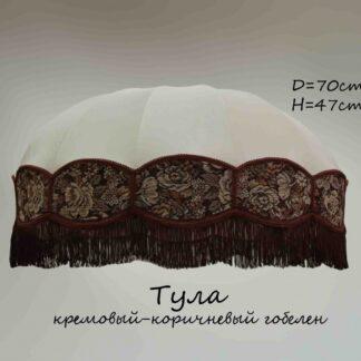 Абажур Тула кремовый-коричневый гобелен