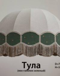 Абажур Тула - лен, зеленый гобелен