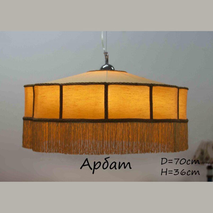 Подвесной абажур Арбат 70
