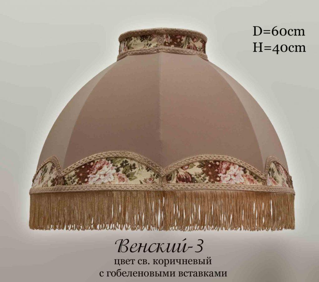 Абажур Венский 3 беж