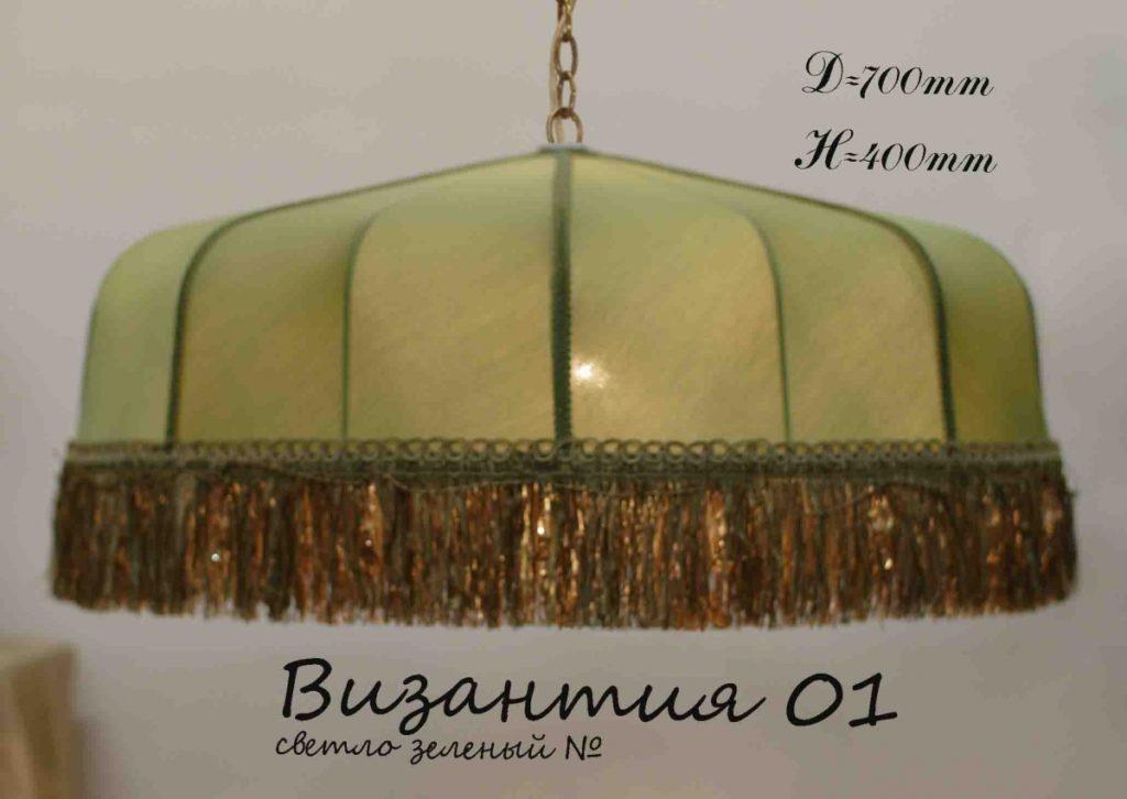 Абажур из ткани Византия 2 светло зеленый