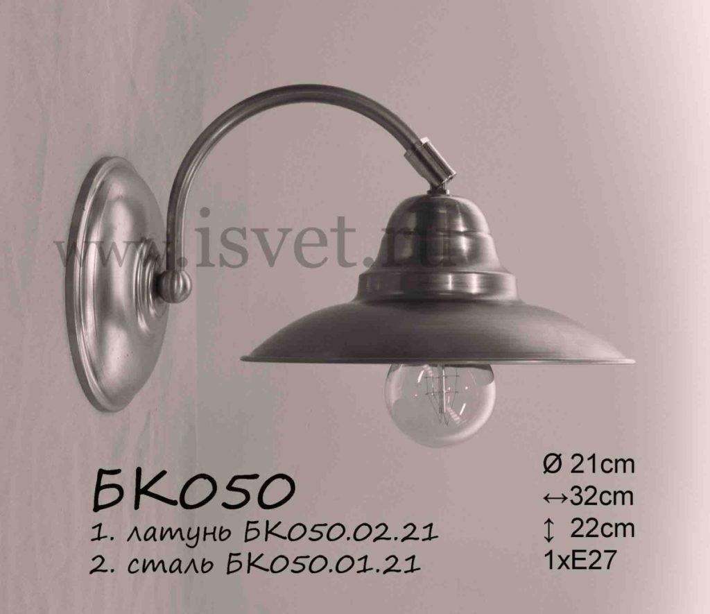Бра БК050