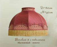 Абажур Венский-3 малиновый