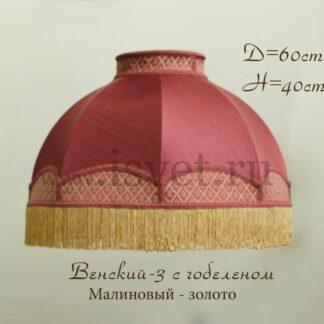 "Ретро абажур из ткани ""Венский-3"" малиновый"