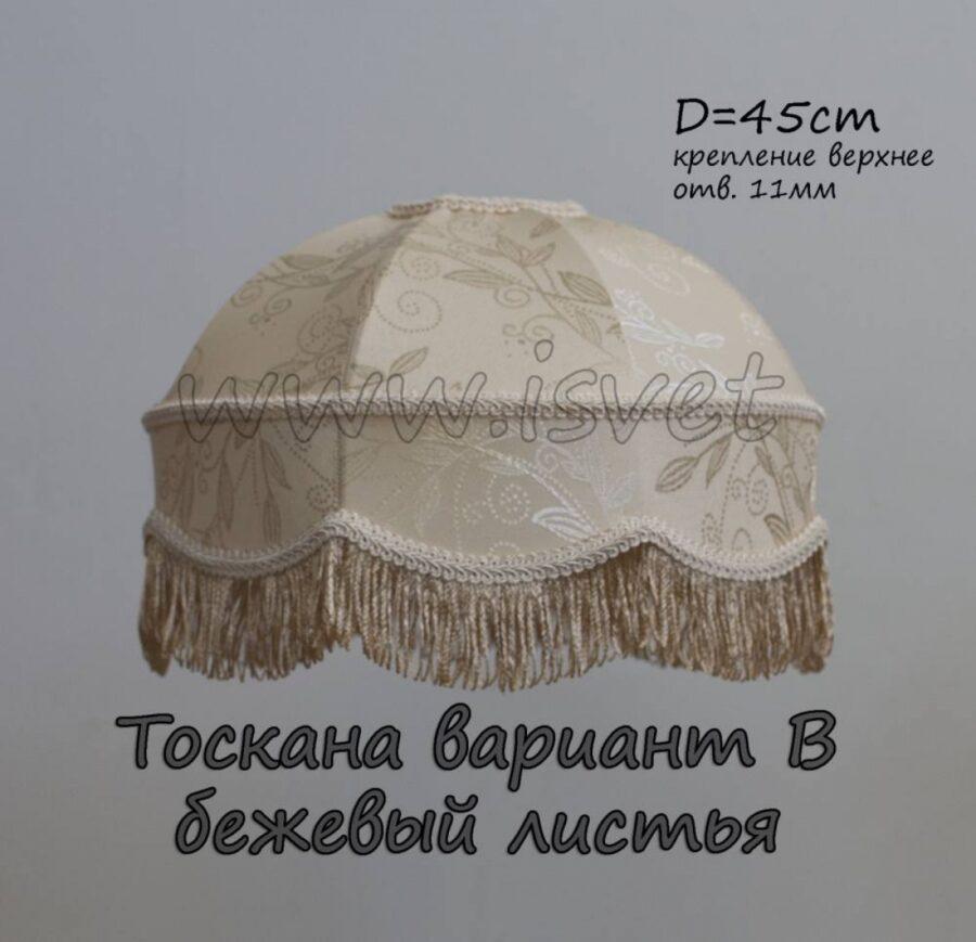 Абажур из ткани Тоскана 02 бежевый листья