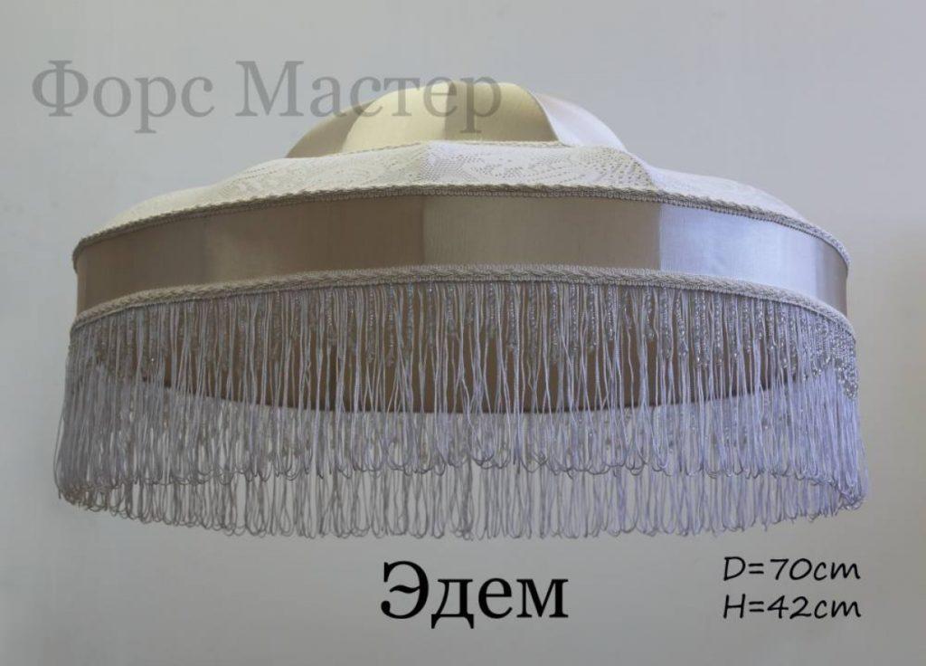 Абажур Эдем кремовый