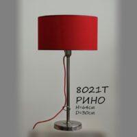 Современная настольная лампа 8021Т Рино