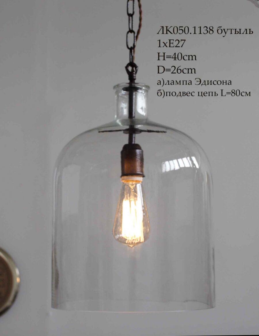 Люстра ЛК050.1138 бутыль