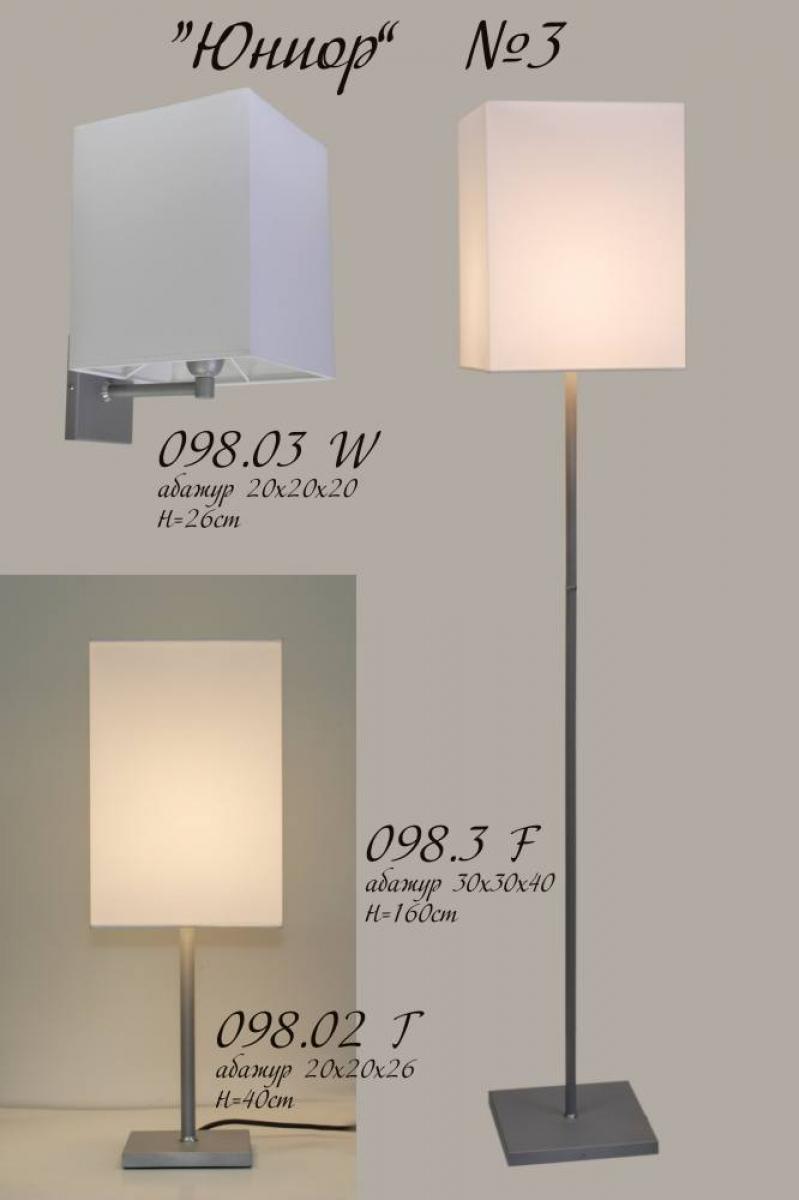 Комплект светильников 098.2
