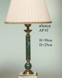 Настольная лампа с камнем 090.1.25Т