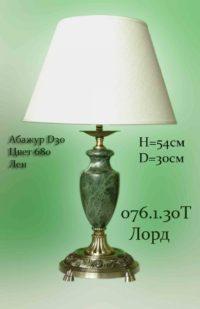 Настольная лампа - Керамика 076.1.30 Т Лорд - зеленый