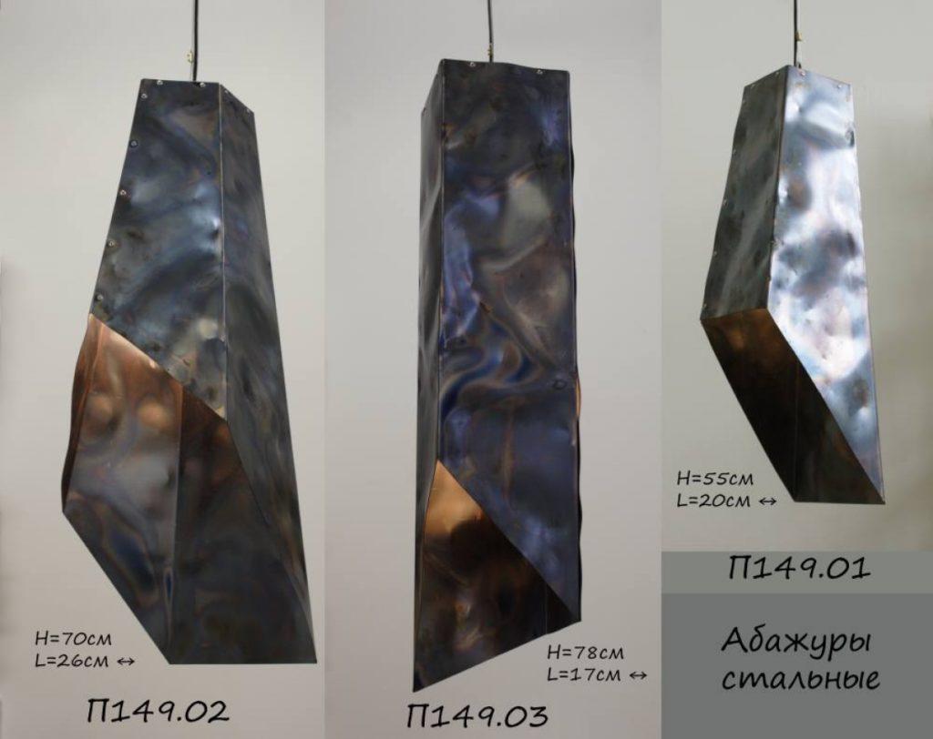 Лофт светильник П149 абстрактные фонари