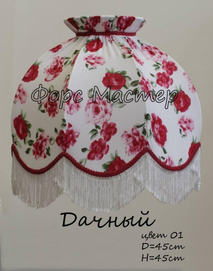Абажур Дачный
