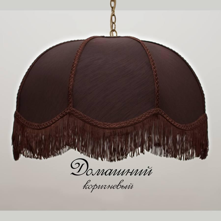 Абажур подвесной Домашний коричневый