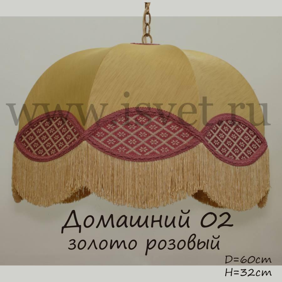 Тканевый абажур Домашний 2 золото-розовый