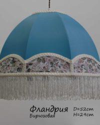 Абажур из ткани - люстра Фландрия бирюзовая