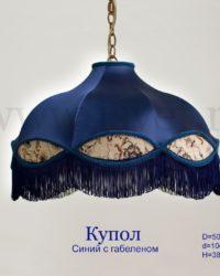 Абажур тканевый Купол синий с гобеленом