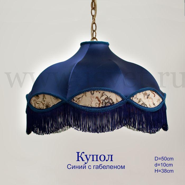 "Абажур тканевый ""Купол"" синий с гобеленом"