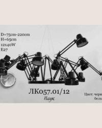 Люстра лофт ЛК057.01/12
