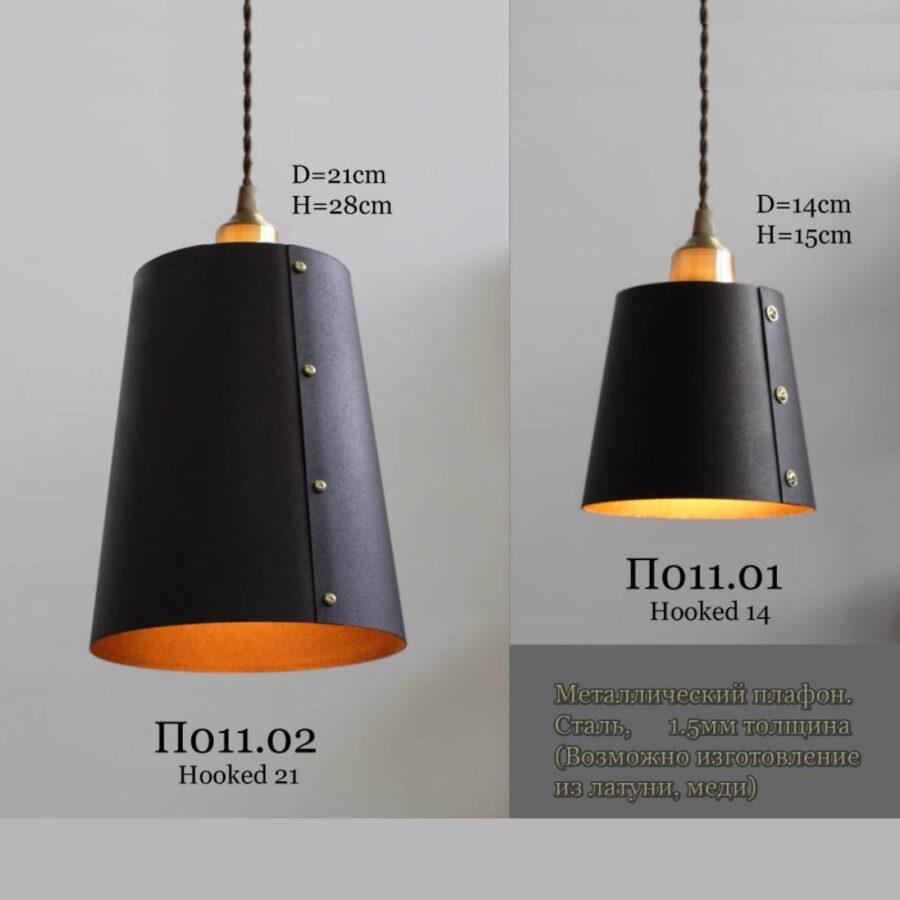 Подвесной светильник Hooked Бастер П011