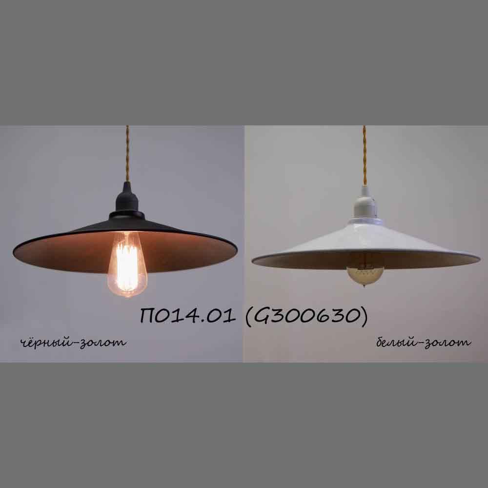 Подвесной светильник с металлическим плафоном П014.01