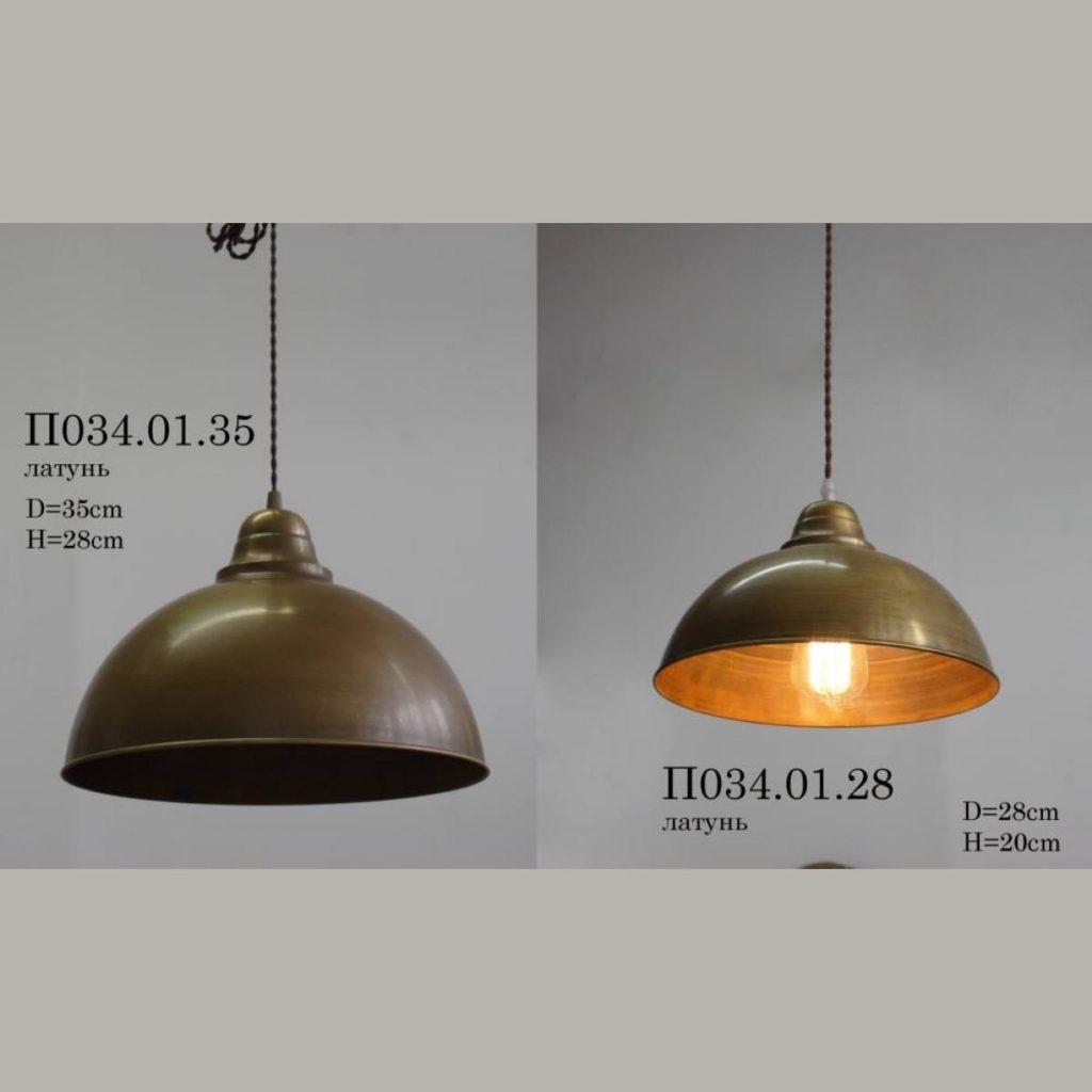 Металлический плафон-светильник из латуни П034