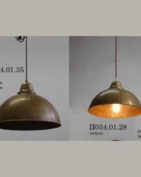 Подвесной светильник из латуни П034