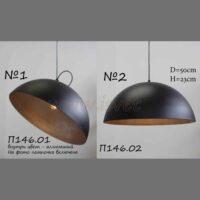 Подвесной светильник с абажуром из металла П146
