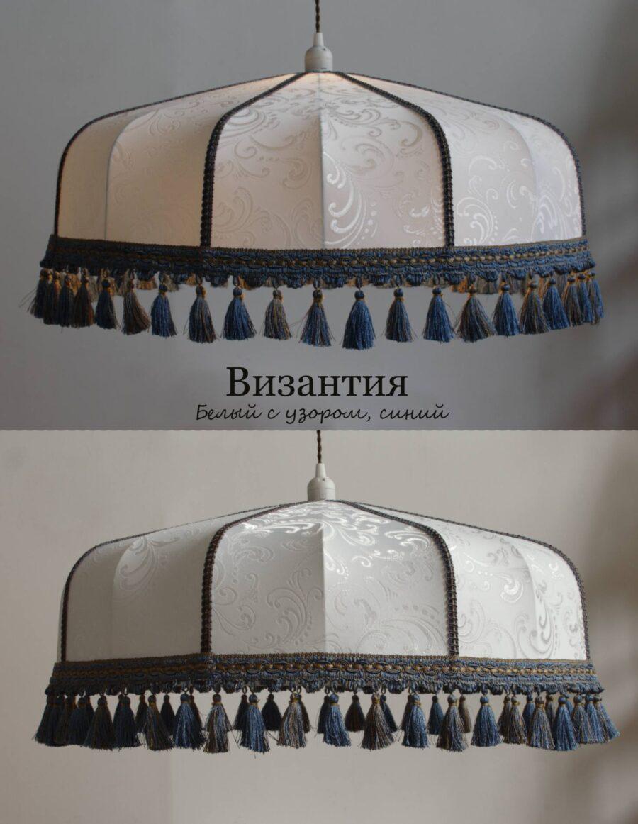Абажур Византия 2 крем-син