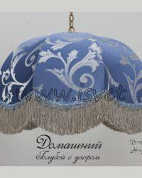 Абажур люстра Домашний голубой с узором