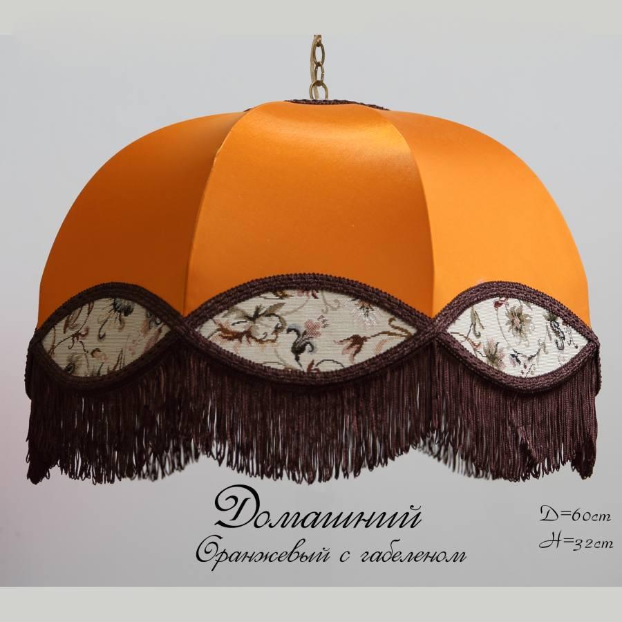 Абажур Домашний 2 оранжевый
