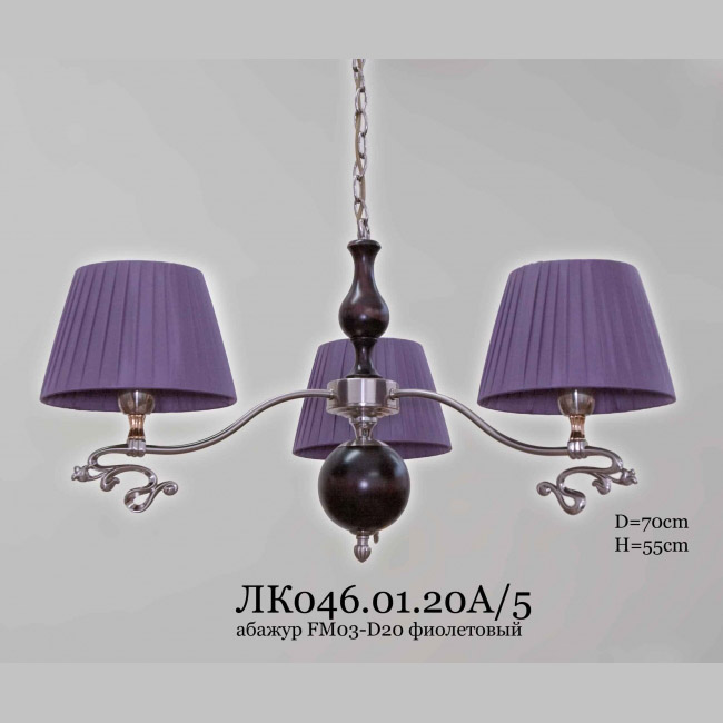 Люстра с абажурами на три лампы ЛК046.01.20А/3