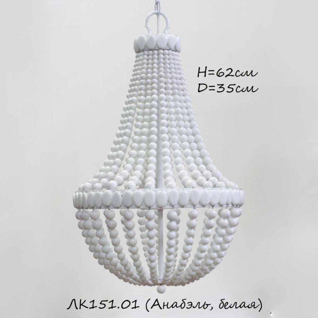 Люстра из бусин ЛК151.01 Анабэль белый мрамор