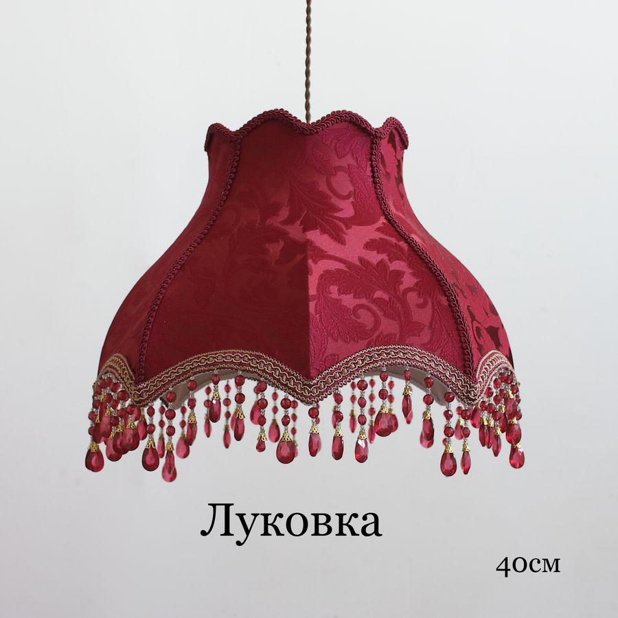 """Абажур подвесной из ткани """"Луковка"""" бордо"""