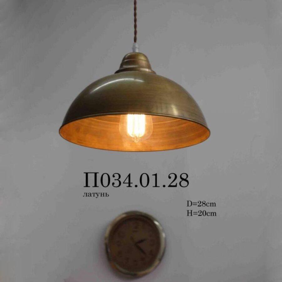 Люстра подвесная с латунным плафоном П034.01.28