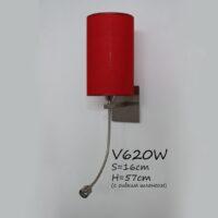 Бра с гибким шлангом V620W (красный абажур)