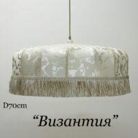 Абажур тканевый Византия кремовый узор