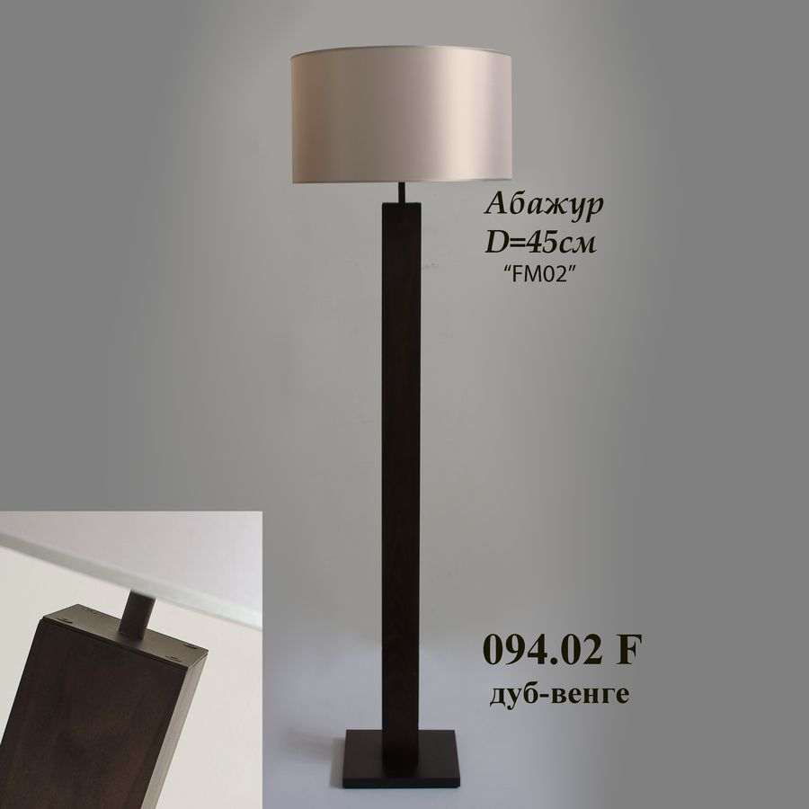 Торшер деревянный с абажуром 094.2.45F дуб