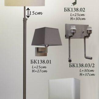 Комплект светильников 138 - Мариотт