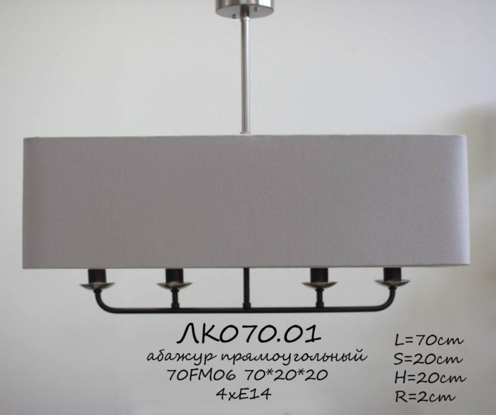 Люстра на 4 лампы с абажуром ЛК070.01