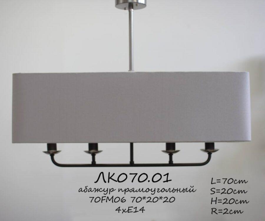 Люстра ЛК070.01