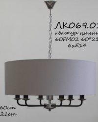Люстра ЛК069.01