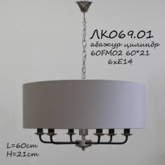Люстра потолочная с абажуром цилиндр ЛК069.01