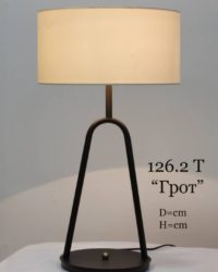 Настольная лампа - Классика 126.2 Т Грот
