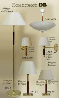 Комплект светильников DB