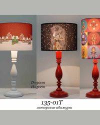 Настольная лампа 135.01Т с дизайнерским абажуром.