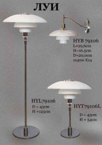 Комплект светильников Луи