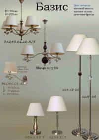 Комплект светильников Базис