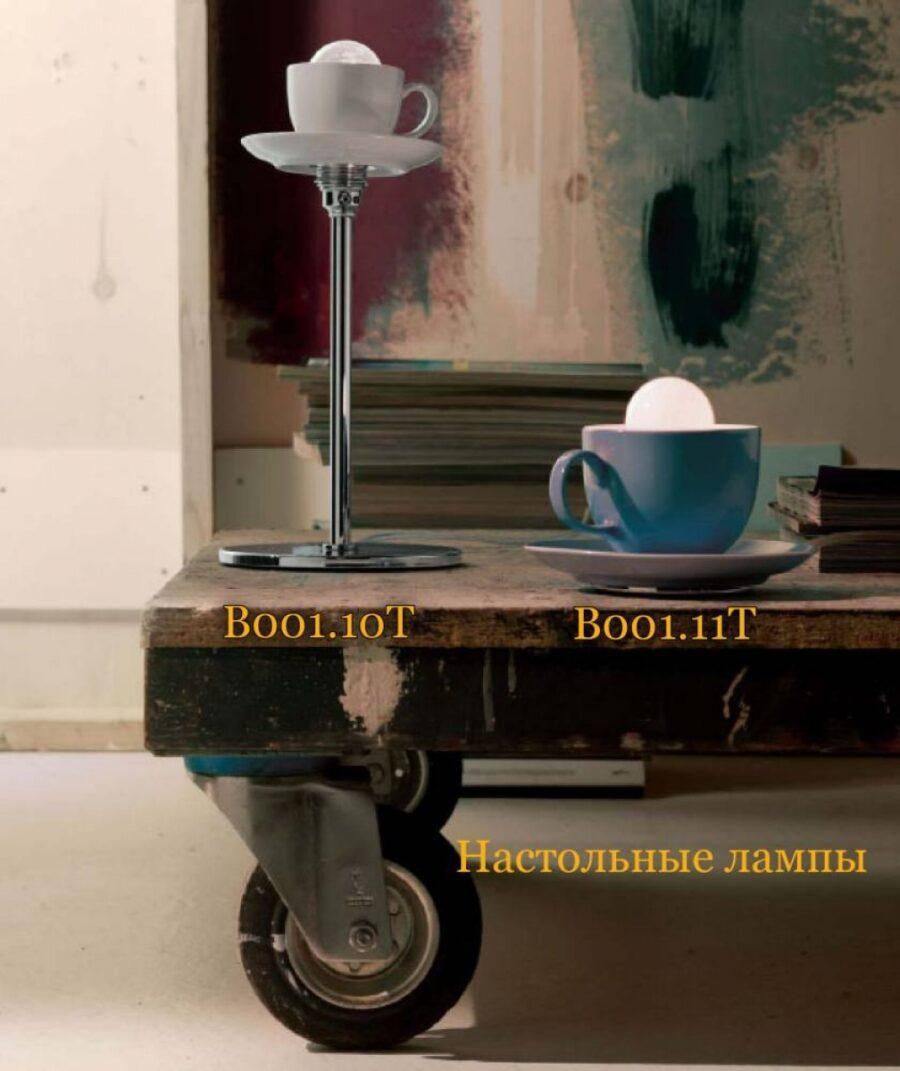 Настольная лампа В001.10Т и В0011.11Т